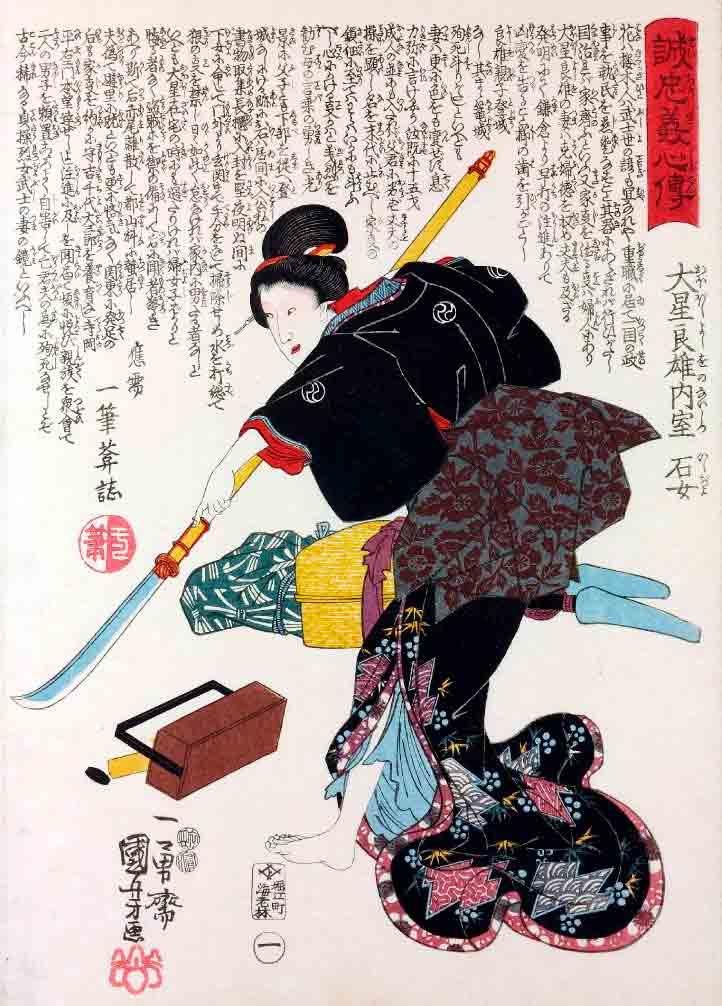 Ilustración de una guerrera samurái portando una naginata